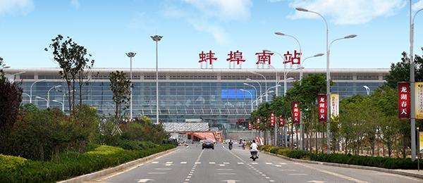 蚌埠火車站