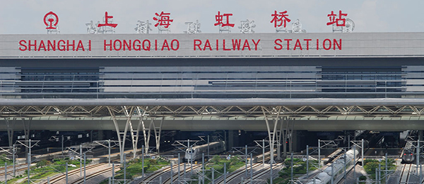 上海虹桥火车站.jpg