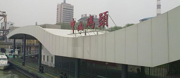 南京中山码头.jpg