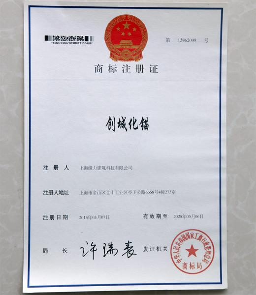 创城化锚 商标注册证