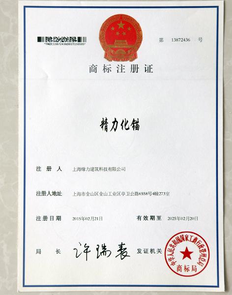 精力化锚 商标注册证