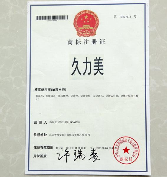 久力美 商标注册证