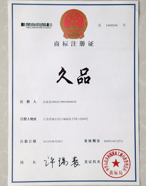 久品 商标注册证