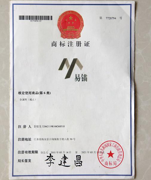 易锚 商标注册证