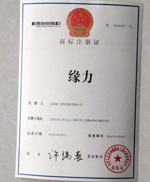 缘力 商标注册证